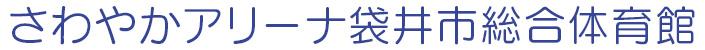 さわやかアリーナ袋井市総合体育館サイトロゴ